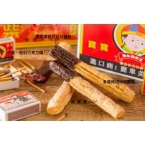 【簡單美味工坊】火柴棒餅乾